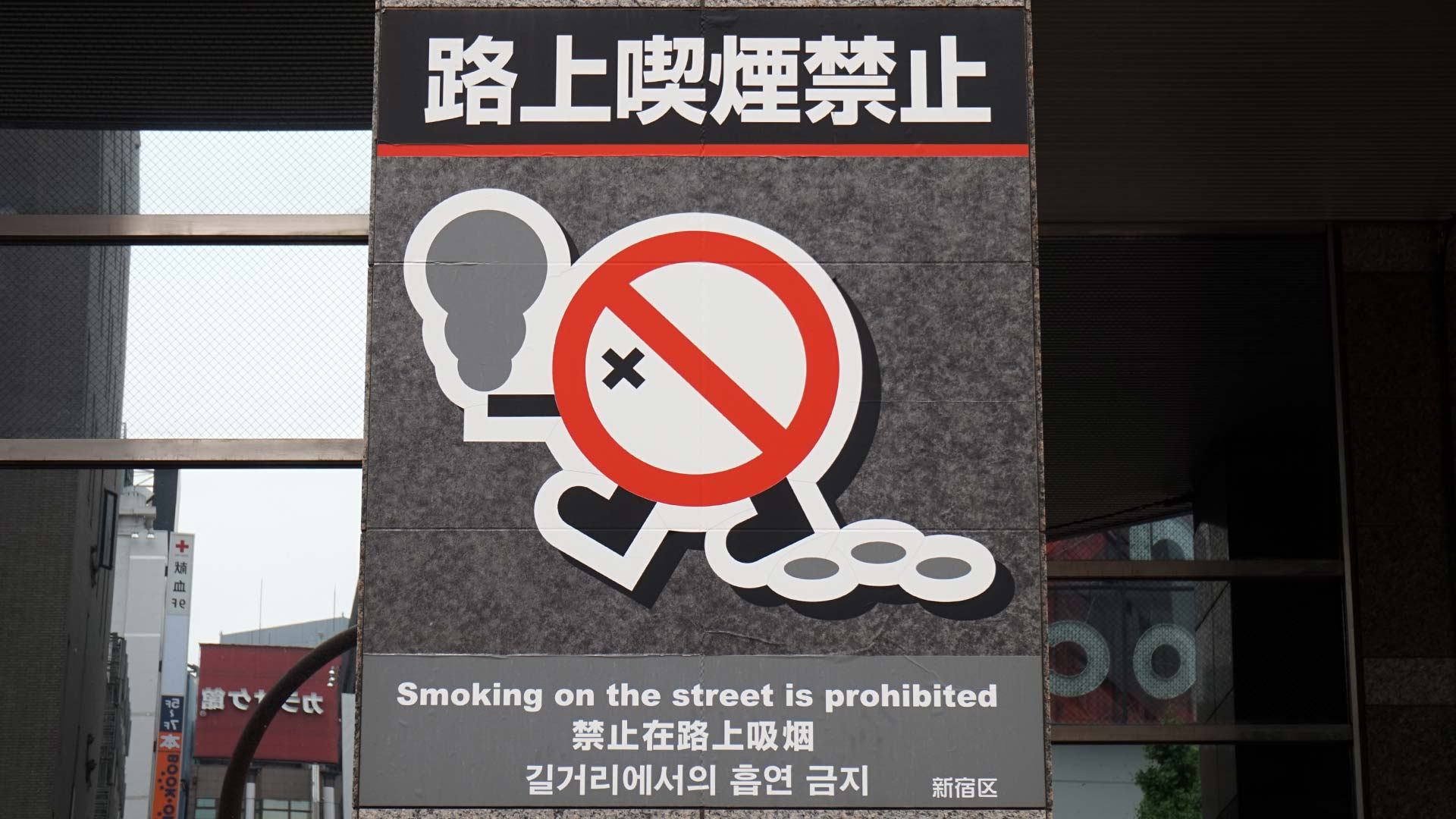 The smoking prohibition on the streets
